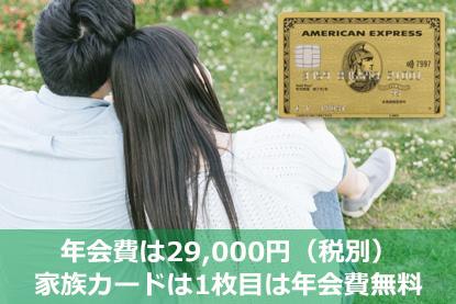 アメックス・ゴールドの年会費は29,000円(税別)です。家族カードは1枚目は年会費無料