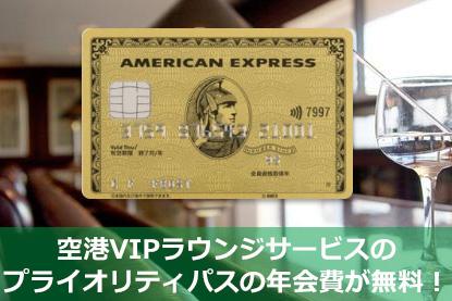 空港VIPラウンジサービスのプライオリティパスの年会費が無料!