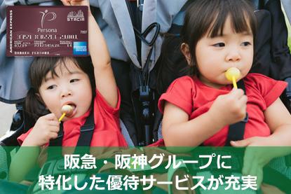 阪急・阪神グループに特化した優待サービスが充実