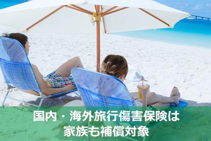 国内・海外旅行傷害保険は家族も補償対象