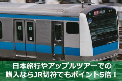 日本旅行やアップルツアーでの購入ならJR切符でもポイント5倍!