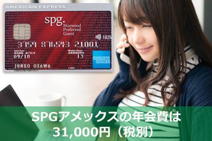 SPGアメックスの年会費は31,000円(税別)