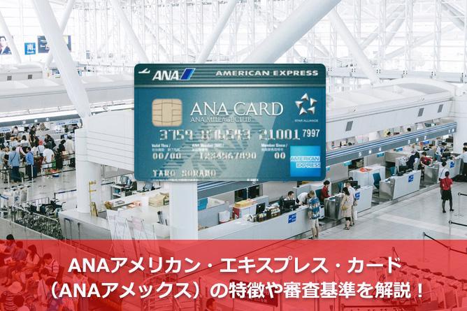 ANAアメリカン・エキスプレス・カード(ANAアメックス)の特徴や審査基準を解説!