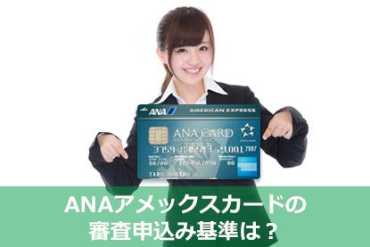 ANAアメックスカードの審査申込み基準は?