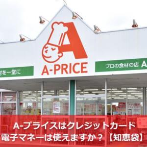 A-プライスはクレジットカード・電子マネーは使えますか?【知恵袋】