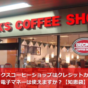 ベックスコーヒーショップはクレジットカード・電子マネーは使えますか?【知恵袋】