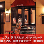 カフェ ラ ミルはクレジットカード・電子マネーは使えますか?【知恵袋】