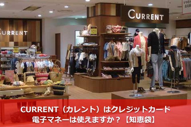 CURRENT(カレント)はクレジットカード・電子マネーは使えますか?【知恵袋】