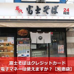 富士そばはクレジットカード・電子マネーは使えますか?【知恵袋】