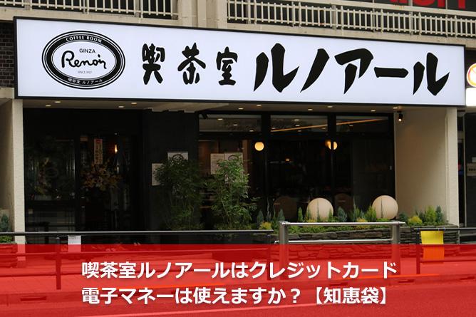 喫茶室ルノアールはクレジットカード・電子マネーは使えますか?【知恵袋】