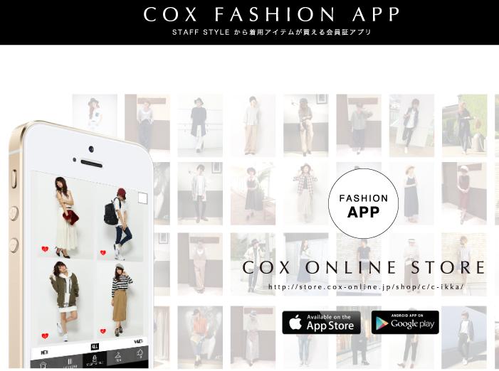 COXファッションアプリ