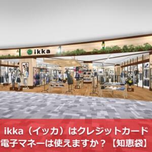 ikka(イッカ)はクレジットカード・電子マネーは使えますか?【知恵袋】