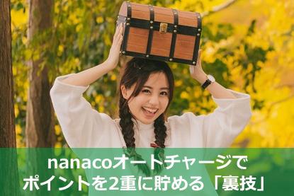 nanacoオートチャージでポイントを2重に貯める「裏技」