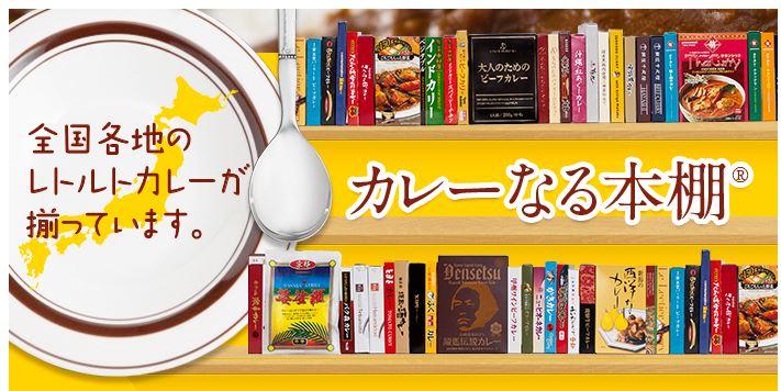北野エース「カレーなる本棚®」