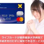 ライフカードが慶應義塾大学病院で会計手続きを行わずに帰宅できるサービスを開始