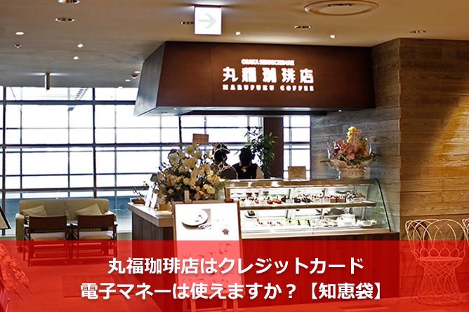 丸福珈琲店はクレジットカード・電子マネーは使えますか?【知恵袋】