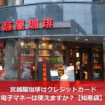 宮越屋珈琲はクレジットカード・電子マネーは使えますか?【知恵袋】