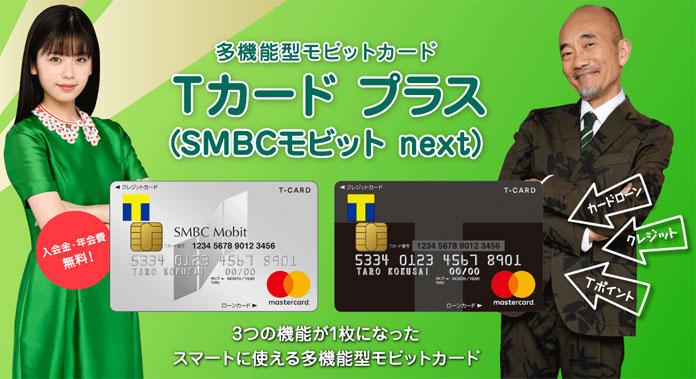 Tカードプラス(SMBCモビット next)でダブルポイント
