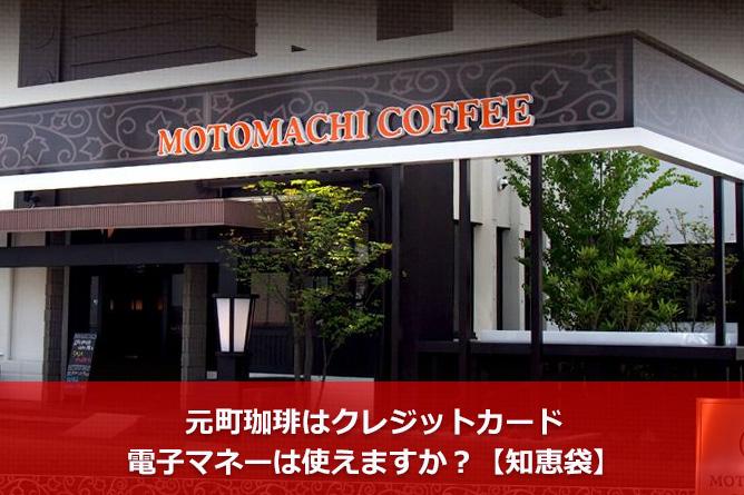 元町珈琲はクレジットカード・電子マネーは使えますか?【知恵袋】