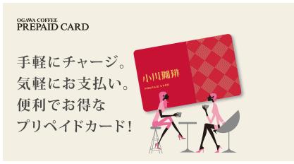 小川珈琲プリペイドカード