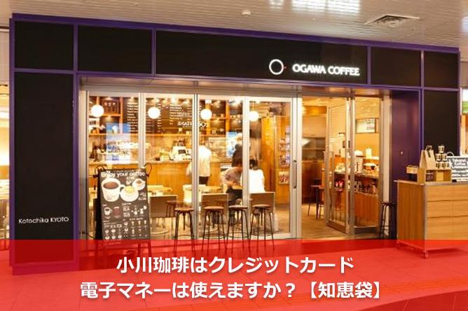 小川珈琲はクレジットカード・電子マネーは使えますか?【知恵袋】