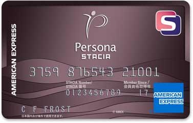 ペルソナ・アメックスの年会費は14,000円(税別)