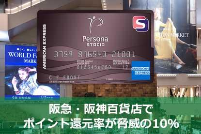 カード到着日から、阪急・阪神百貨店でポイント還元率が脅威の10%