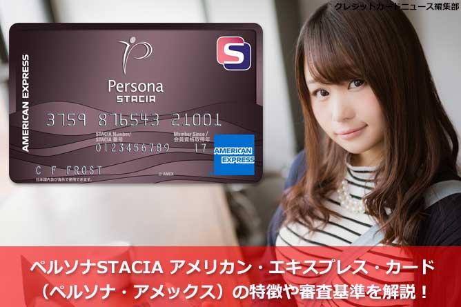 ペルソナSTACIA アメリカン・エキスプレス・カード(ペルソナ・アメックス)の特徴や審査基準を解説!