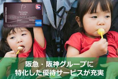 その他にも阪急・阪神グループに特化した優待サービスが充実