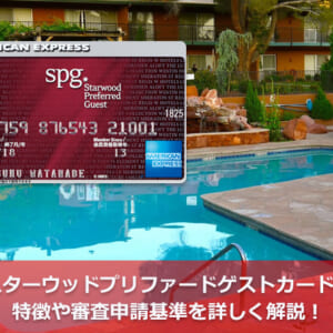 スターウッドプリファードゲストカード(SPGアメックスカード)の特徴や審査申請基準を詳しく解説!