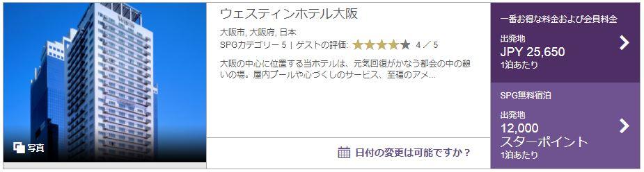 SPG予約ウェスティンホテル大阪