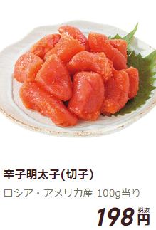 肉のハナマサチラシ情報