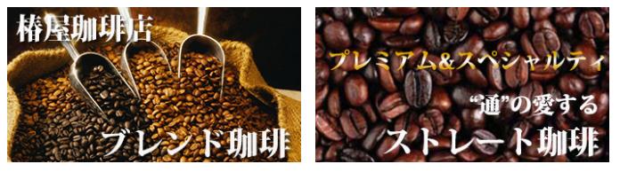椿屋珈琲店オンラインショップ