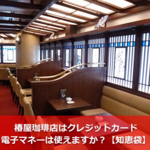 椿屋珈琲店はクレジットカード・電子マネーは使えますか?【知恵袋】