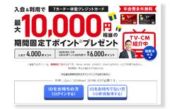 Yahoo! JAPANカード公式サイト