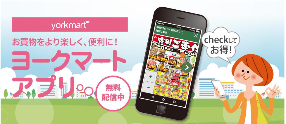 ヨークマートアプリ