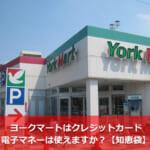 ヨークマートはクレジットカード・電子マネーは使えますか?【知恵袋】