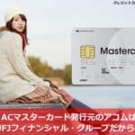 ACマスターカード発行元のアコムは三菱UFJフィナンシャル・グループだから安心!