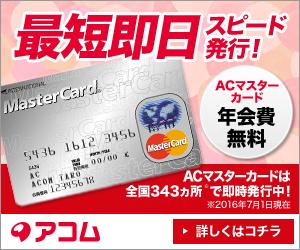 申込み当日発行OK!アコムACマスターカード