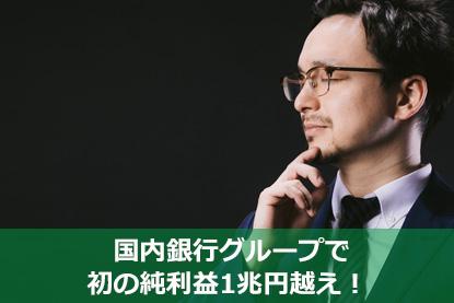 国内銀行グループで初の純利益1兆円越え!