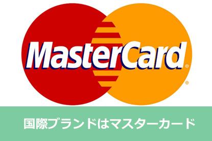 国際ブランドはマスターカード