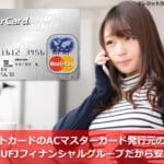 クレジットカードのACマスターカード発行元のアコムは三菱UFJフィナンシャルグループだから安心!