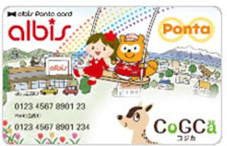 CoGCa(コジカ)