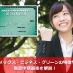 アメリカン・エキスプレス・ビジネス・カード(アメックスビジネスグリーン)の特徴や審査基準を解説!