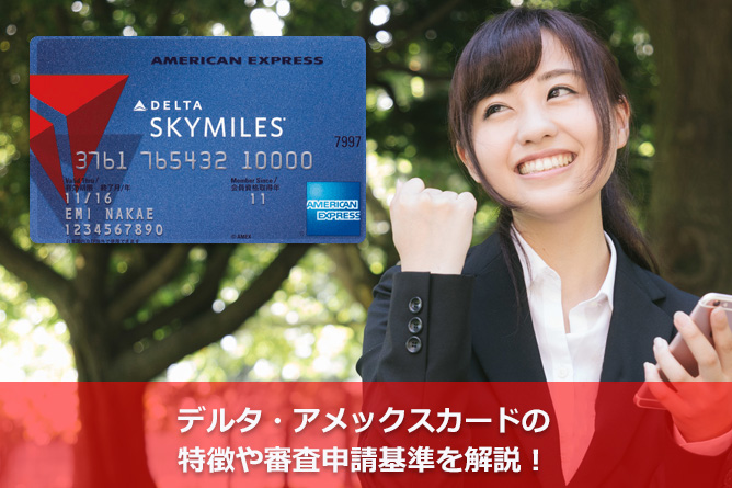 デルタ スカイマイル アメリカン・エキスプレス・カード(デルタ・アメックス)特徴や審査申請基準を解説!
