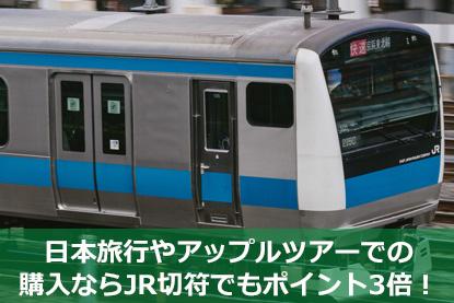日本旅行やアップルツアーでの購入ならJR切符でもポイント3倍!