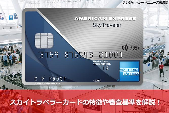 アメリカン・エキスプレス・スカイ・トラベラー・カード(スカイトラベラーカード)の特徴や審査基準を解説!