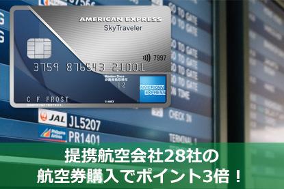 提携航空会社28社の航空券購入でポイント3倍!