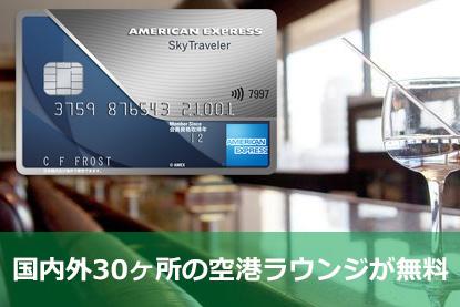 スカイトラベラーカードで国内外30ヶ所の空港ラウンジが無料