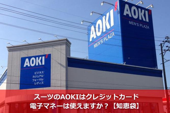 スーツのAOKIはクレジットカード・電子マネーは使えますか?【知恵袋】